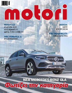 Τεύχος 76 – Μάϊος 2020