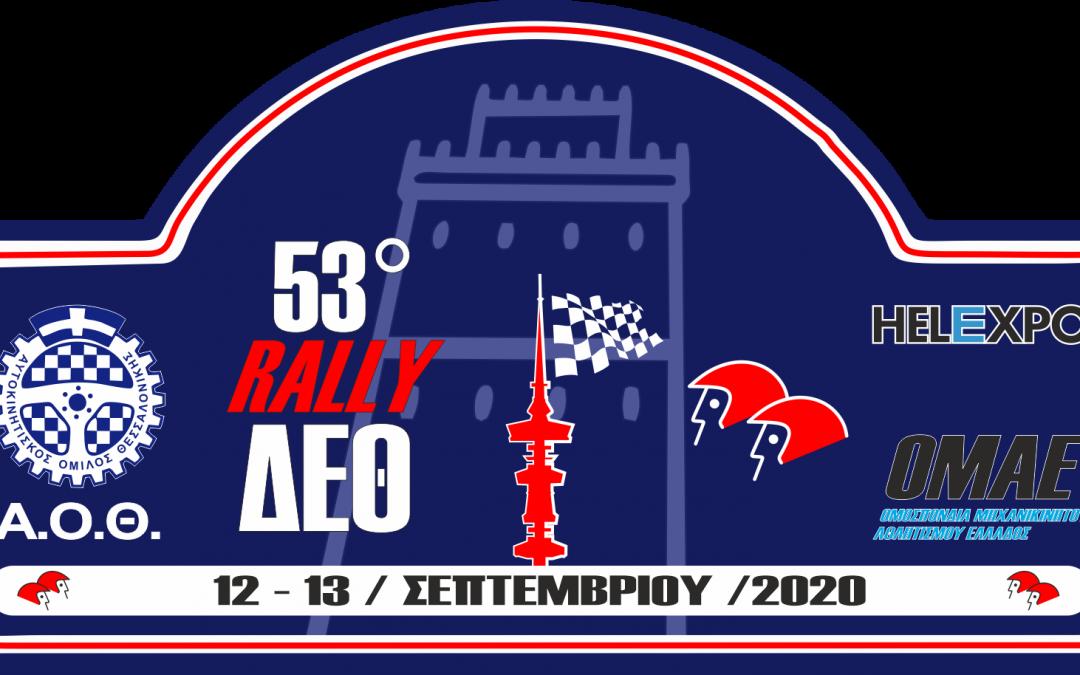Πανελλήνιο Πρωτάθλημα Ασφάλτινων Ράλι, 2ος γύρος: 53ο ράλι Δ.Ε.Θ.