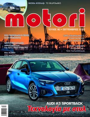 Τεύχος 80 – Σεπτέμβριος 2020