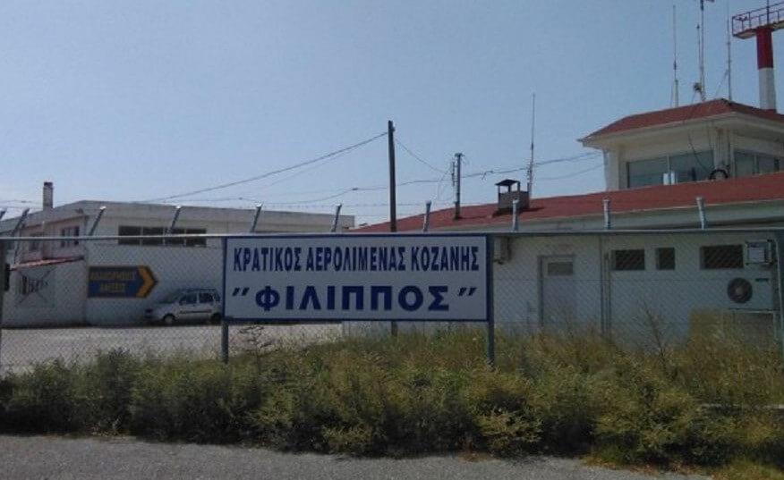 Κοζάνη: Κλειστό το αεροδρόμιο