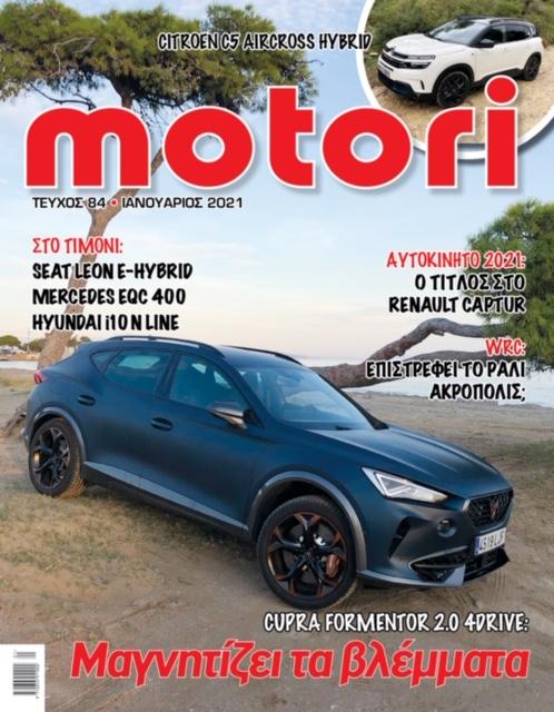 Motori Τεύχος Ιανουαρίου 2021