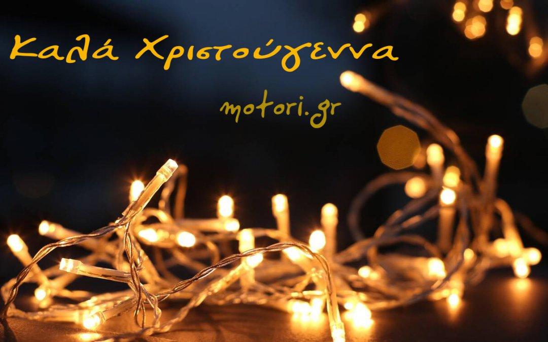 motori.gr: Καλά Χριστούγεννα