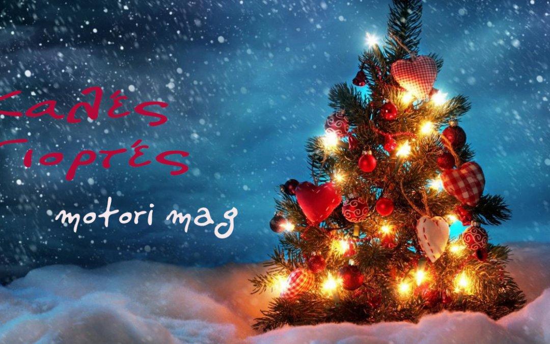 motori.mag: Καλά Χριστούγεννα