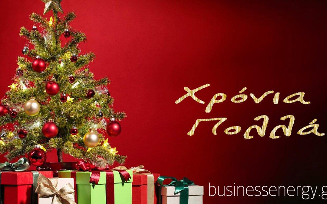 Businessenergy.gr: Καλά Χριστούγεννα