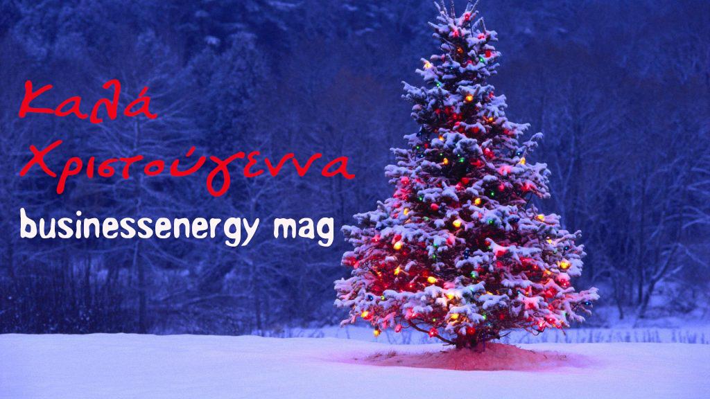 Businessenergy mag: Καλά Χριστούγεννα