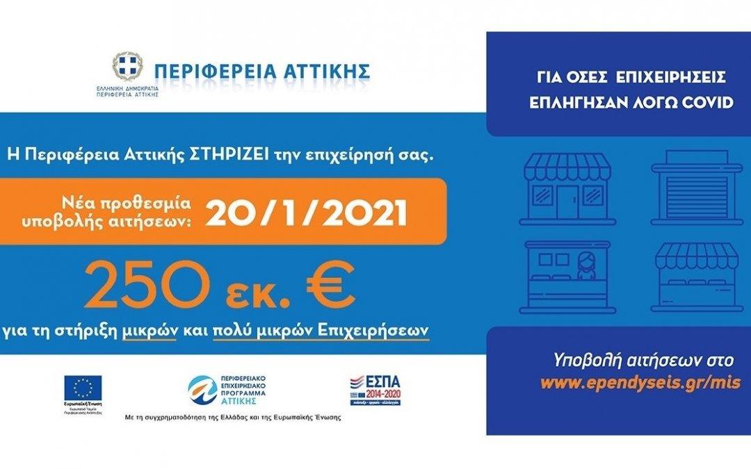 Πρόγραμμα Οικονομικής Ενίσχυσης των Μικρών και Πολύ Μικρών Επιχειρήσεων της Περιφέρειας Αττικής: Ως τις 20 Ιανουαρίου παρατείνεται η προθεσμία υποβολής αιτήσεων