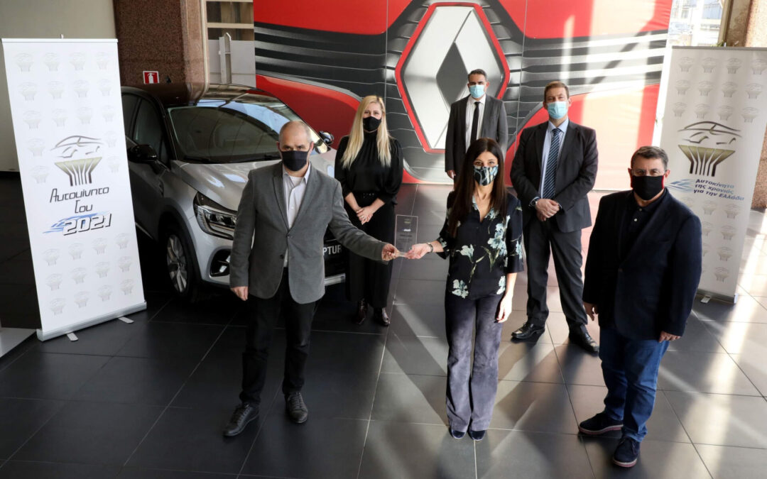 Renault Captur-Aυτοκίνητο της Χρονιάς 2021: Η ώρα της απονομής
