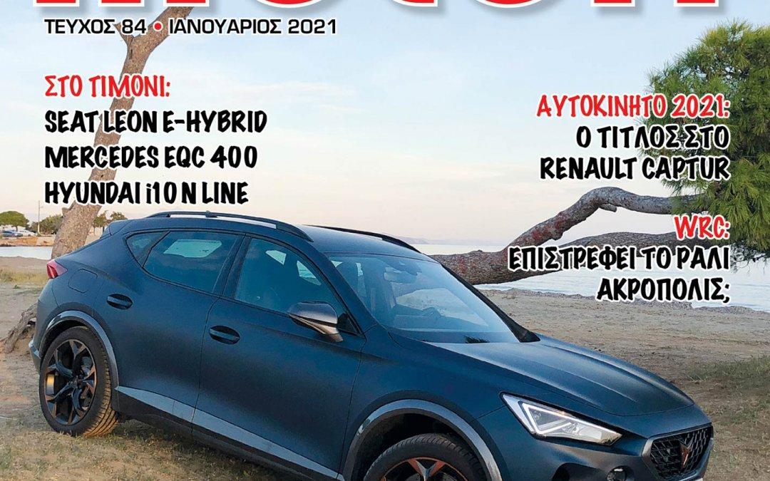 Τεύχος 84 – Ιανουάριος 2021