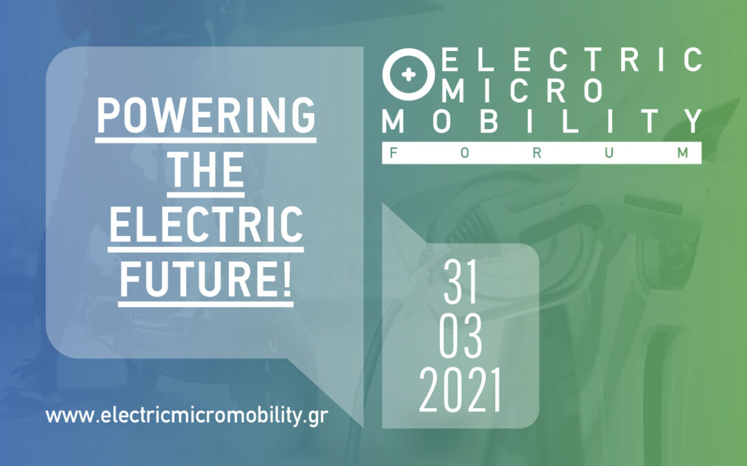 """Electric & Micro Mobility Forum"": Η επόμενη μέρα στις μετακινήσεις"