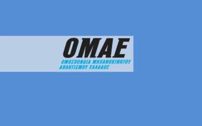 H μεγάλη μέρα πλησιάζει, εκλογές στην ΟΜΑΕ, ποια σωματεία συμμετέχουν