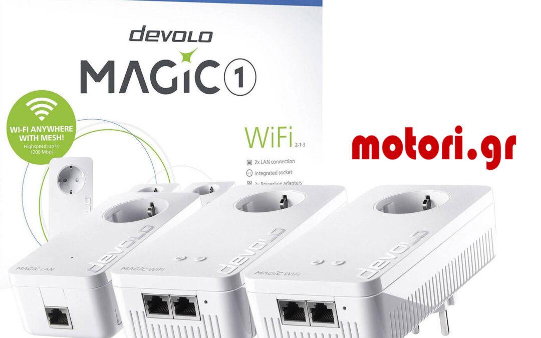 Διαγωνισμός: Προσαρμογέας devolo αξίας 150 ευρώ και θα έχετε WiFi σε κάθε πρίζα του σπιτιού!