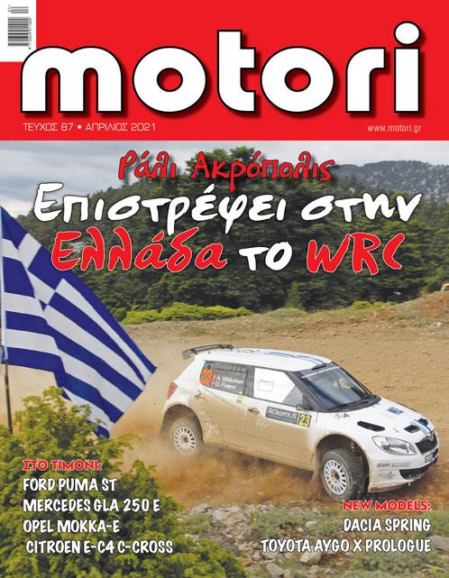 Motori - Τεύχος Απριλίου 2021
