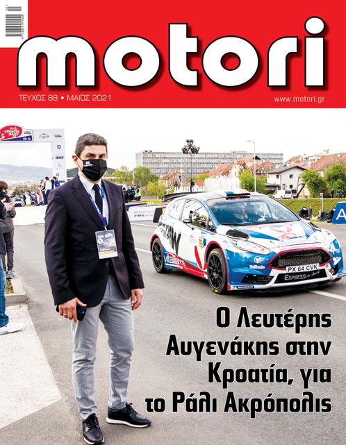 Motori - Τεύχος Μαΐου 2021