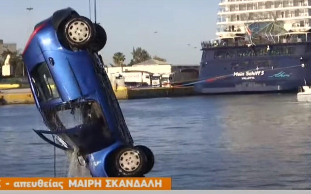 Αυτοκίνητο έπεσε στο Λιμάνι του Πειραιά. Νεκρός ο οδηγός (Video)