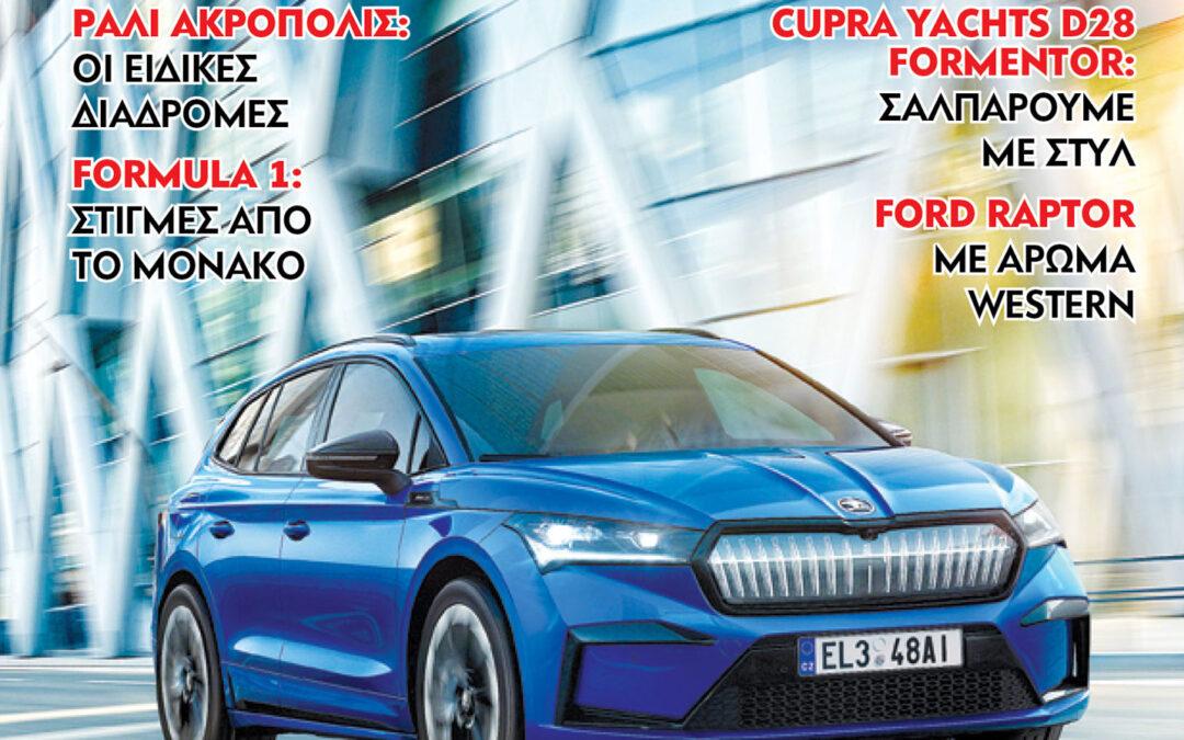 Τεύχος 89 – Ιούνιος 2021