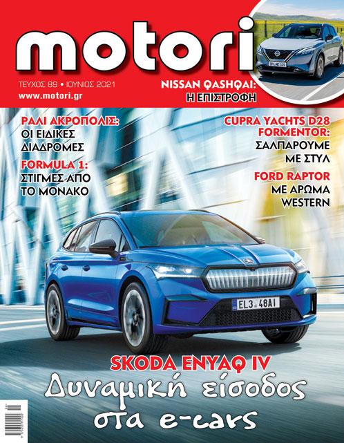 Motori - Τεύχος Ιουνίου 2021