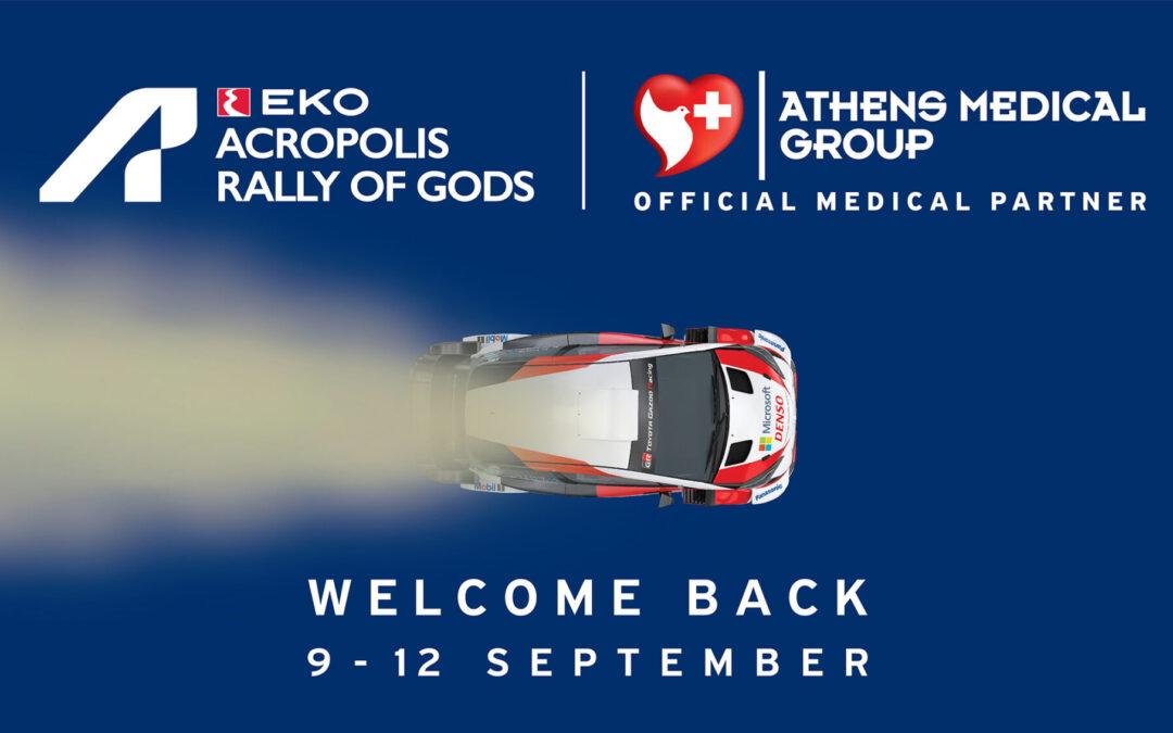 O όμιλος Ιατρικού Αθηνών υποστηρικτής του ΕΚΟ Ράλλυ Ακρόπολις