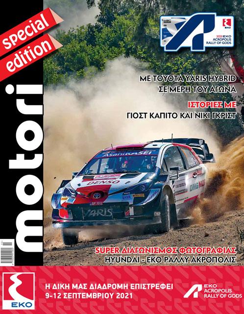 Motori - Ειδικό τεύχος Acropolis 2021