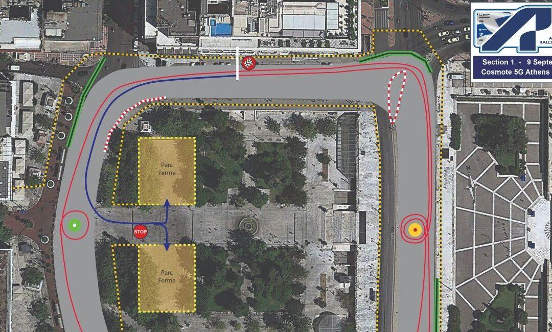 Ράλλυ Ακρόπολις: Δείτε ποιοι δρόμοι είναι κλειστοί και ποια ΜΜΜ τροποποιούνται!
