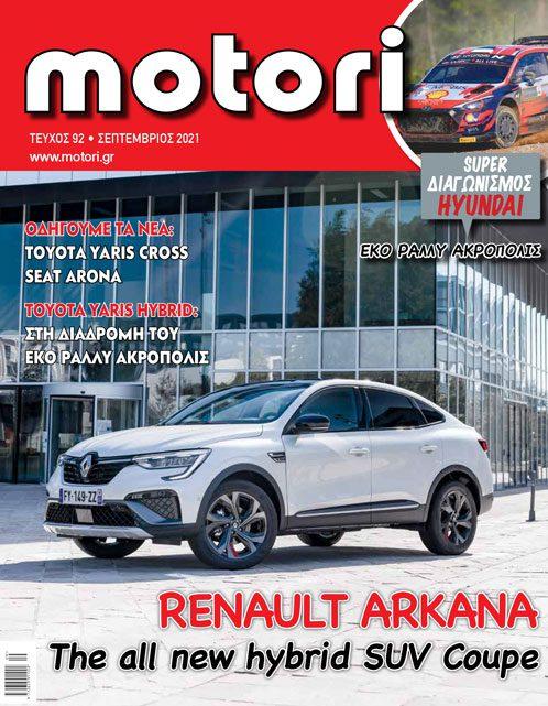 Motori - Τεύχος Σεπτεμβρίου 2021